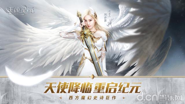 天使纪元_截图