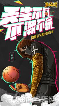潮人篮球_截图
