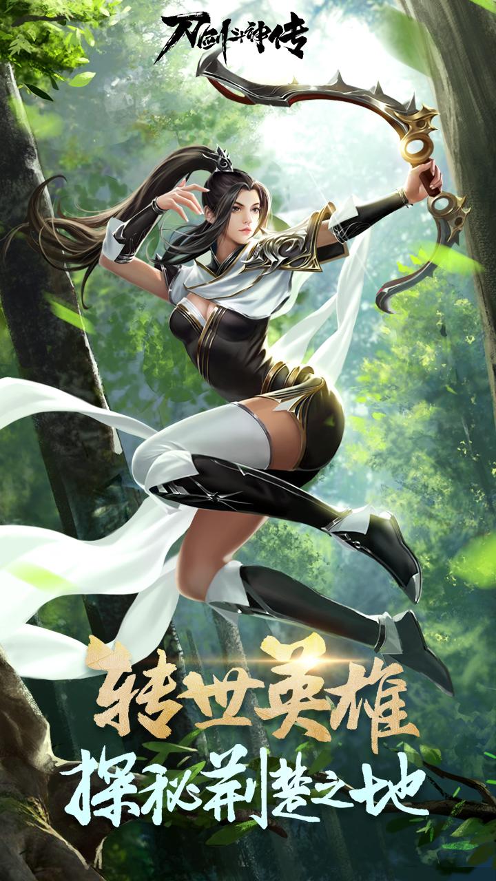 刀剑斗神传_截图