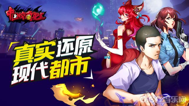 中国惊奇先生_截图