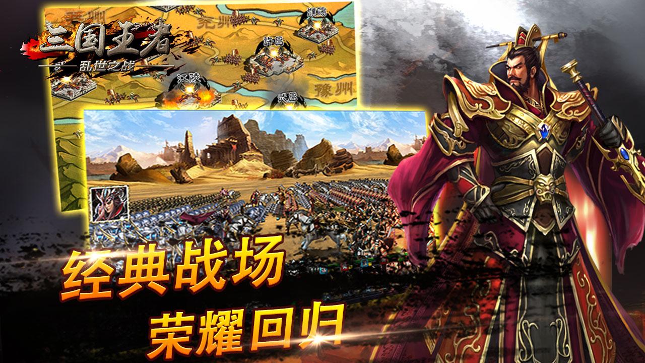 三国王者-乱世之战_截图