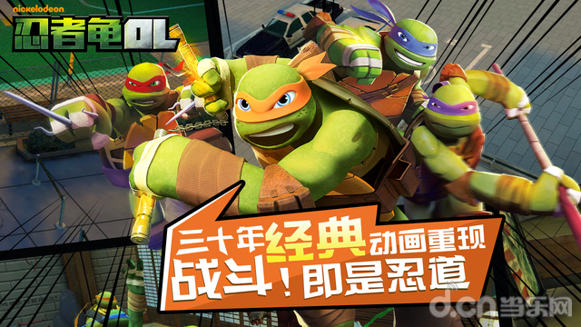 忍者龟OL_截图
