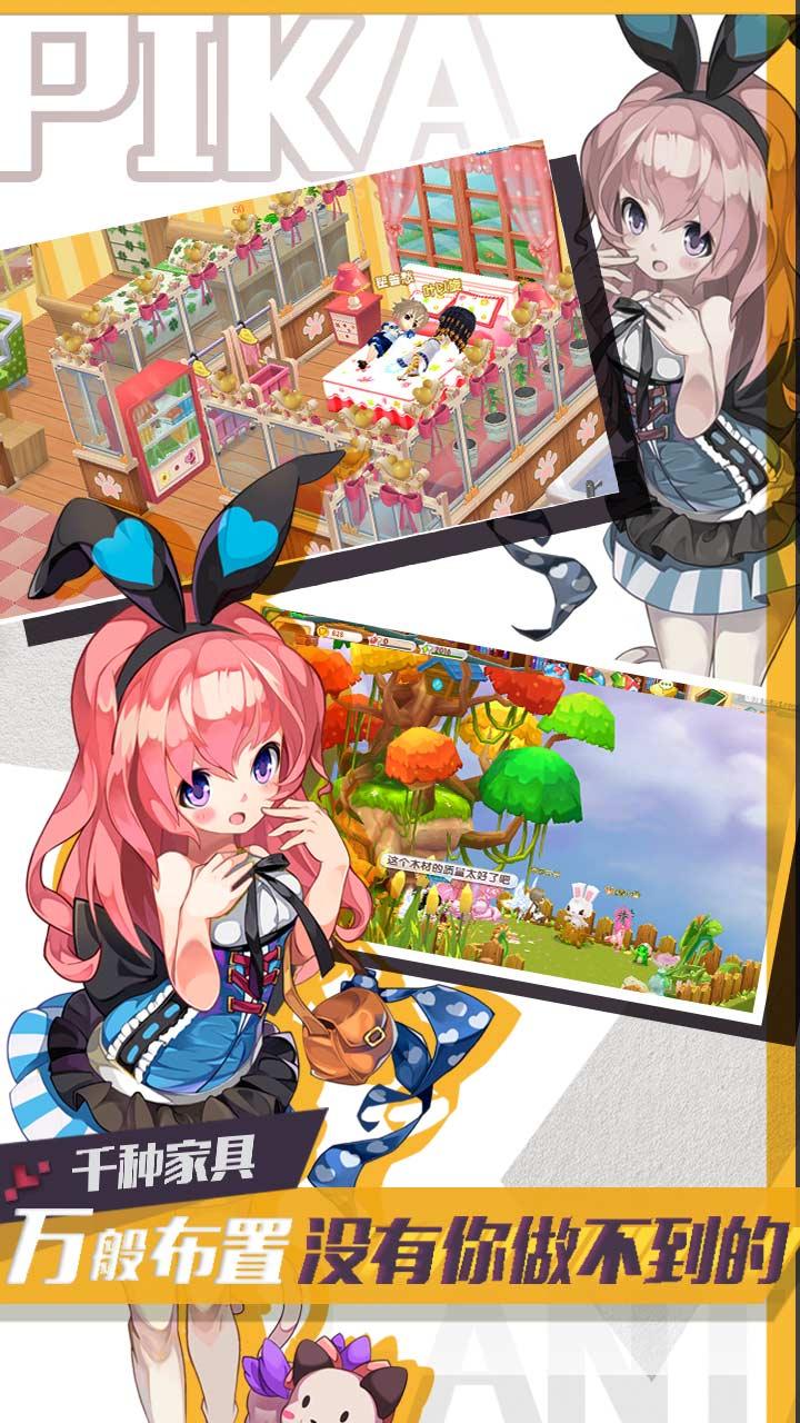 皮卡堂3D_截图