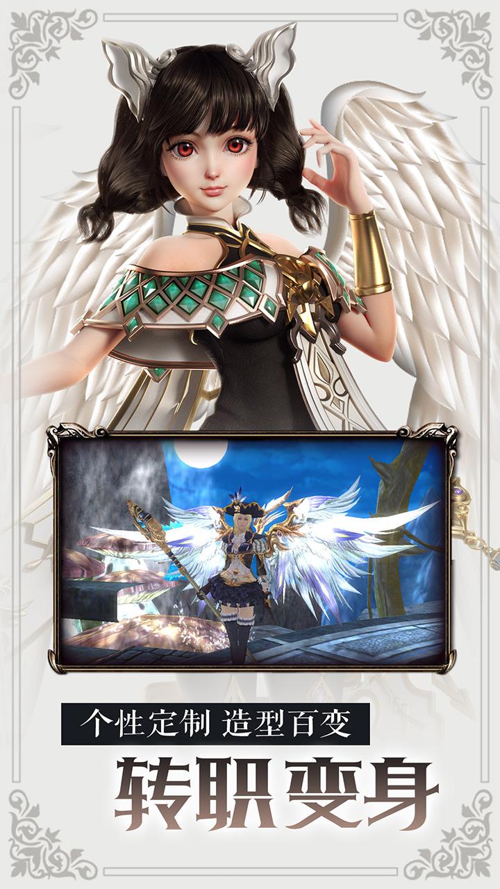 龙魂之剑_截图