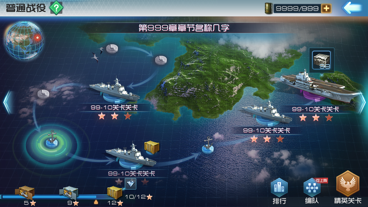 现代海战_截图