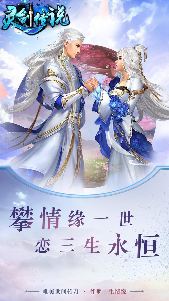 灵剑传说_截图