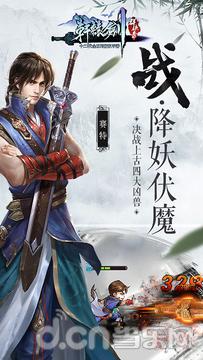 轩辕剑群侠录_截图