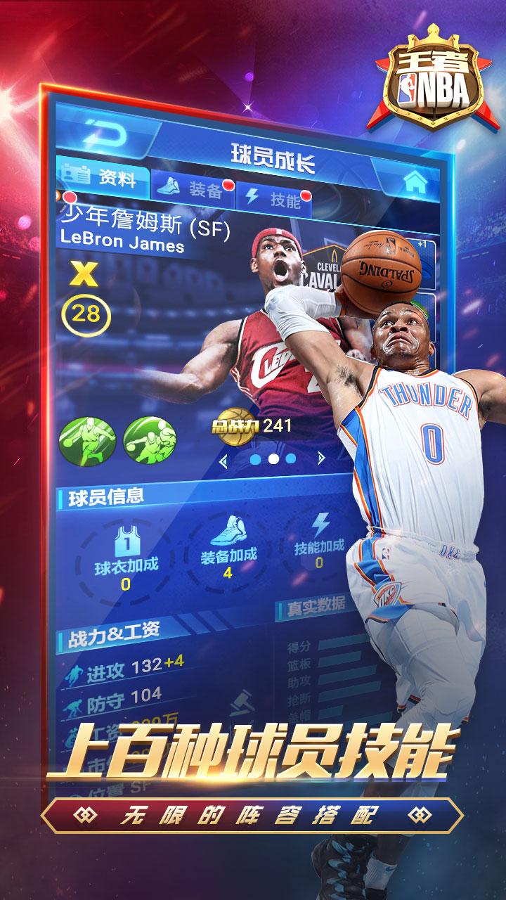 王者NBA_截图