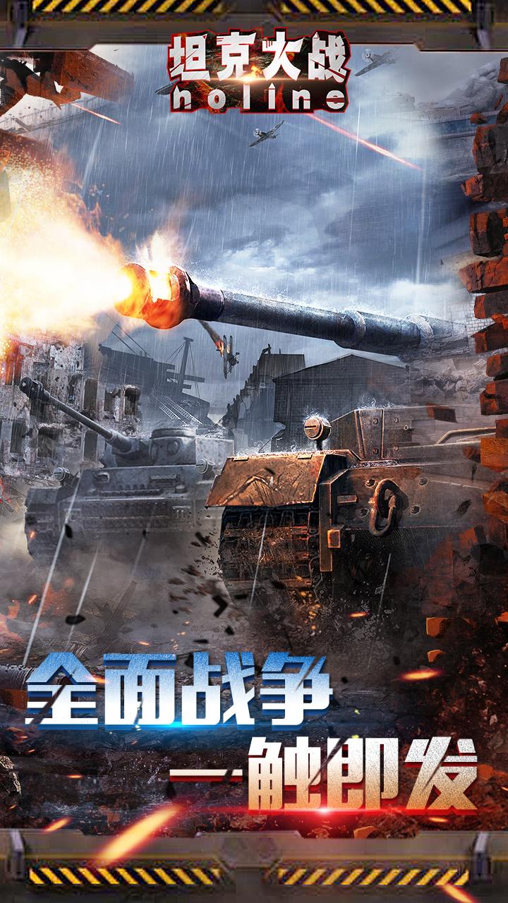 坦克大战noline_截图