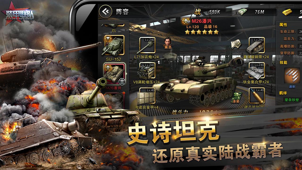 装甲联队online_截图