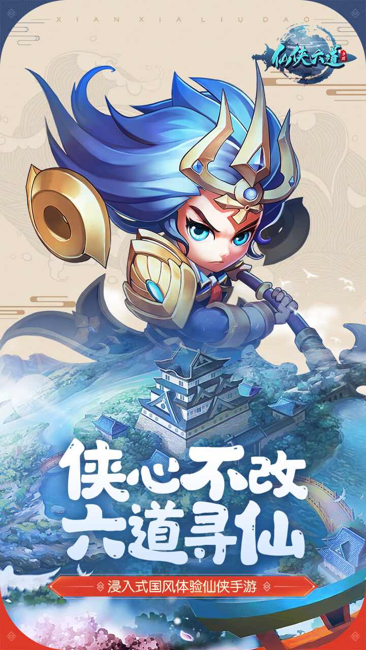 仙侠六道_截图