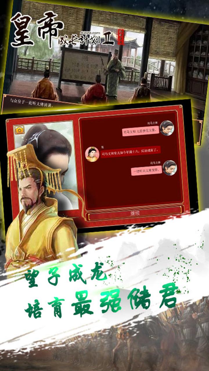 皇帝成长计划2_截图
