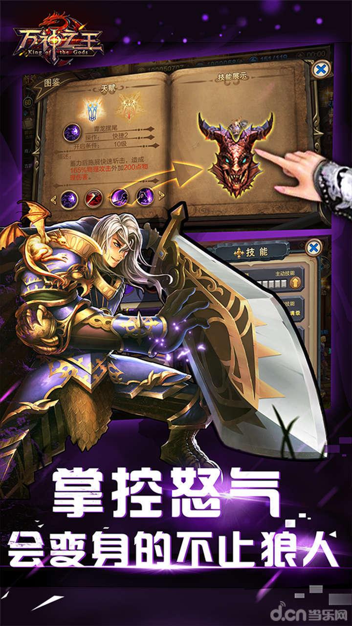 万神之王h5 微信游戏万神之王