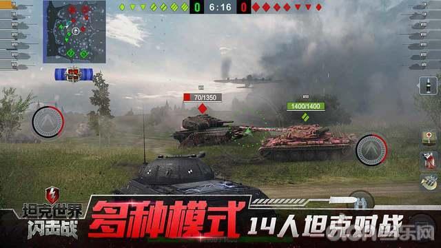 坦克世界闪击战_截图